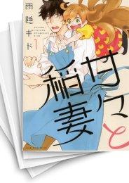 【中古】甘々と稲妻 (1-9巻) 漫画