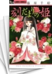 【中古】刻だまりの姫 (1-2巻) 漫画