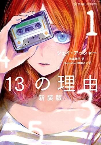 【ライトノベル】13の理由 新装版 (全1冊)