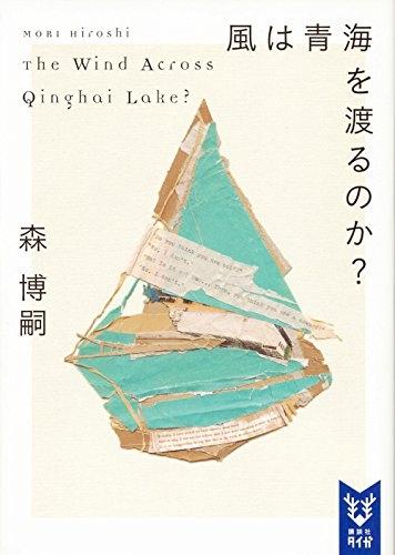 【ライトノベル】風は青海を渡るのか? The Wind Across Qinghai Lake? 漫画