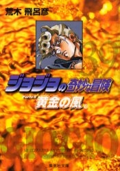 JOJO ジョジョの奇妙な冒険 [文庫版] Part5 (全10冊)