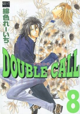 DOUBLE CALL (1-8巻 全巻) 漫画