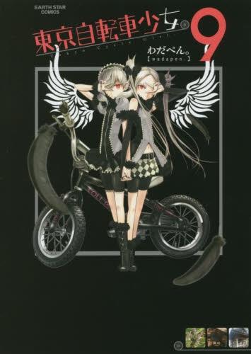 東京自転車少女。 (1-11巻 全巻) 漫画