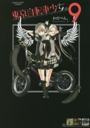 東京自転車少女。 (1-11巻 全巻)