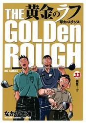黄金のラフ 漫画