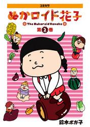 ぬかロイド花子 2 冊セット全巻 漫画