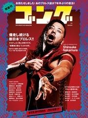 ゴング 20 冊セット最新刊まで 漫画