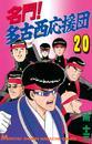名門!多古西応援団(20) 漫画