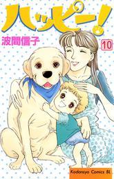 ハッピー!(10) 漫画