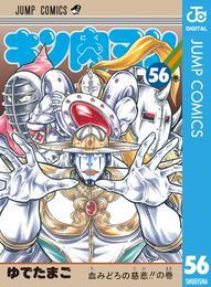キン肉マン 56 漫画