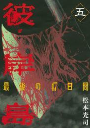 彼岸島 最後の47日間(5) 漫画