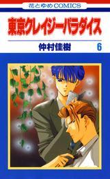 東京クレイジーパラダイス 6巻 漫画