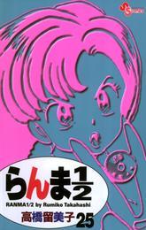 らんま1/2〔新装版〕(25) 漫画
