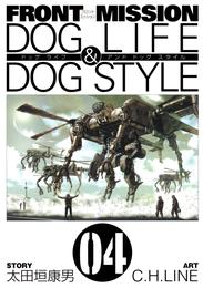 FRONT MISSION DOG LIFE & DOG STYLE4巻 漫画