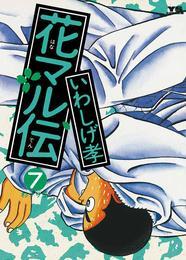 花マル伝(7) 漫画