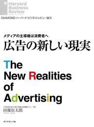 メディアの主導権は消費者へ 広告の新しい現実 漫画