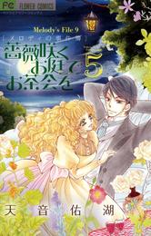 薔薇咲くお庭でお茶会を(5) 漫画