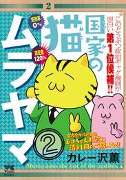 国家の猫ムラヤマ 2 漫画