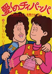 愛しのチィパッパ(16) 漫画