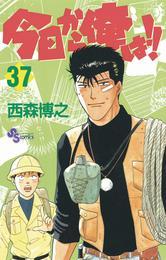 今日から俺は!!(37) 漫画