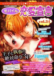 モバイル恋愛宣言 vol.34 漫画