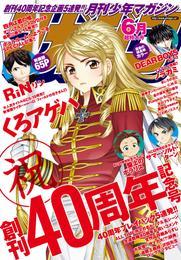 月刊少年マガジン 2015年6月号 [2015年5月2日発売]