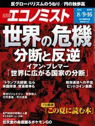 週刊エコノミスト (シュウカンエコノミスト) 2016年08月9日・16日合併号 漫画