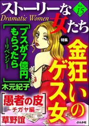 ストーリーな女たち金狂いのゲス女 Vol.15 漫画