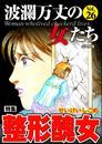 波瀾万丈の女たち整形醜女 Vol.26 漫画