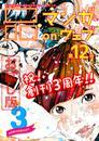 マンガ on ウェブ第12号 無料お試し版 漫画