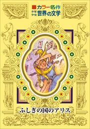 カラー名作 少年少女世界の文学 ふしぎの国のアリス 漫画