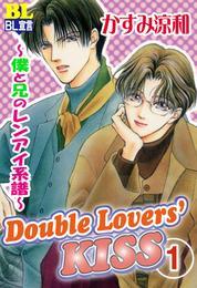 Double Lovers'KISS 1 ~僕と兄のレンアイ系譜~ 漫画