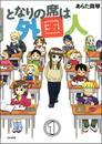 となりの席は外国人(分冊版) 【第1話】 漫画