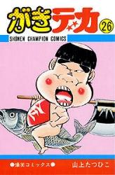 がきデカ (1-26巻 全巻) 漫画