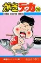 がきデカ (1-26巻 全巻)