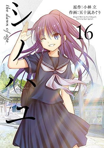 シノハユ (1-9巻 最新刊) 漫画