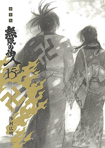 新装版 無限の住人 (1-15巻 全巻) 漫画