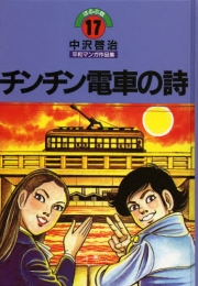 中沢啓治平和マンガ作品集 ほるぷ版 チンチン電車の詩 (1巻 全巻)