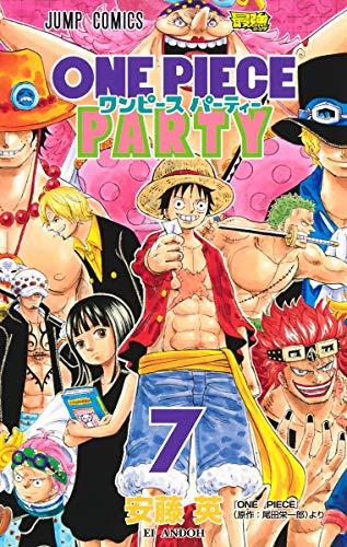 ワンピース パーティー (1-3巻 最新刊) 漫画