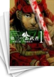 【中古】第三の陰武者 (1-2巻) 漫画