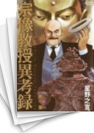【中古】宗像教授異考録 (1-15巻) 漫画