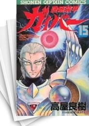 【中古】強殖装甲ガイバー (1-15巻) 漫画