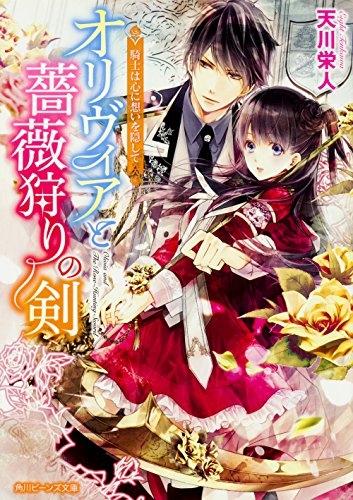 【ライトノベル】オリヴィアと薔薇狩りの剣 漫画