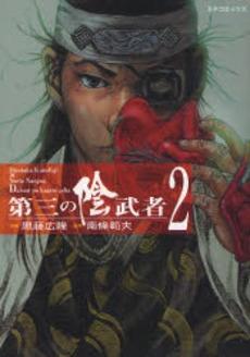 第三の陰武者 (1-2巻 全巻) 漫画