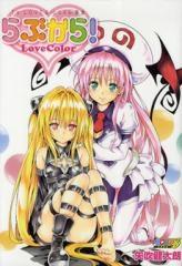 【画集】To LOVEる画集 らぶから!Love Color 漫画