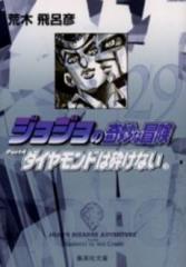 JOJO ジョジョの奇妙な冒険 [文庫版] Part4 (全12冊) 漫画