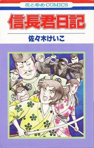 信長君日記 (1巻 全巻) 漫画