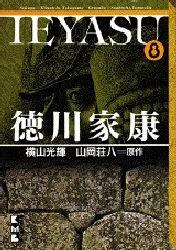 徳川家康 [文庫版] (1-8巻 全巻) 漫画