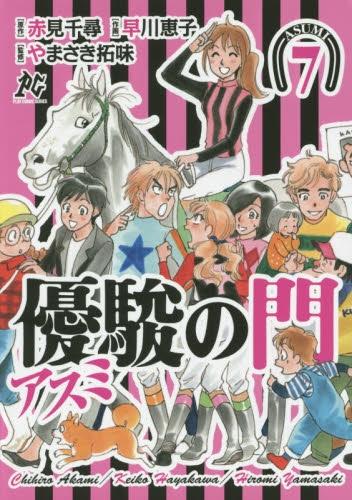 優駿の門 -アスミ- (1-7巻 全巻) 漫画