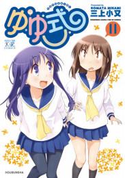 ゆゆ式 8 冊セット最新刊まで 漫画